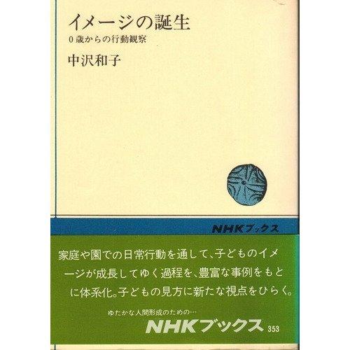 イメージの誕生―0歳からの行動観察 (NHKブックス 353)