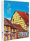 色街(十四种颜色、二百余幅穿越时空的图片,带你寻访世界各地可爱的彩色房屋)