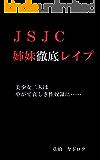 JSJC 姉妹徹底レイプ 美少女二人はやがて哀しき性奴隷に……