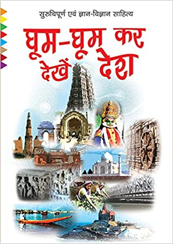 Book Ghum Ghum kar Dekhe Desh
