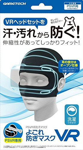 gametech-playstationvr-face-mask-protection-from-sweat-dirt-cosmetic
