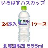 I LOHAS(い・ろ・は・す) いろはす ハスカップ (北海道限定) 555ml×24本