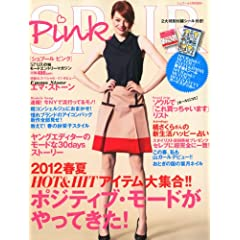 SPUR pink 最新号 サムネイル