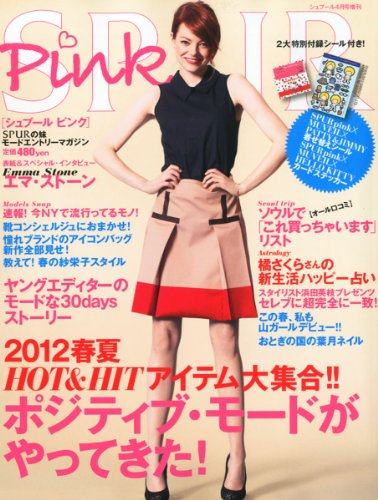 SPUR pink 最新号 表紙画像