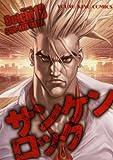 サンケンロック 13 (ヤングキングコミックス)