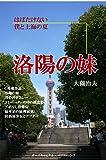 RAKUYOU NO IMOUTO HABATAKENAI BOKU TO SHANGHAI NO NATU (Japanese Edition)