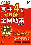 英検4級過去6回全問題集〈2010年度版〉 (旺文社英検書)