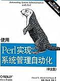 使用Perl实现系统管理自动化(第2版)(中文版)