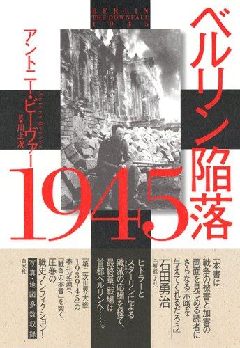 ベルリン陥落 1945(新装版)