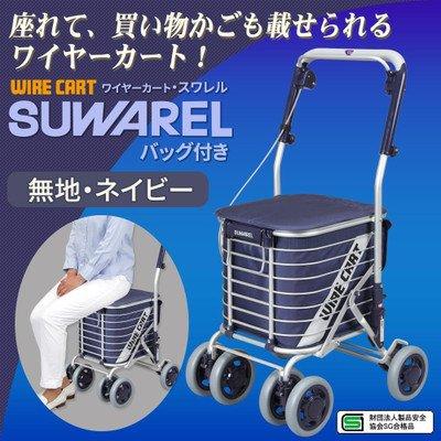 座れて 買い物かごも載せられるワイヤーカート ワイヤーカート スワレル バッグ付き AS-0275 無地ネイビー B07D7L39Q8
