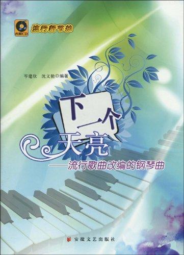 汉语宝葫芦系列:604个汉字(附MP3光盘1张)