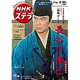 NHK ステラ 2020年 5/22号
