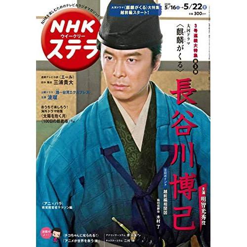 NHK ステラ 2020年 5/22号 表紙画像