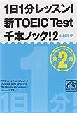 1日1分レッスン! 新TOEIC Test千本ノック! 2 (祥伝社黄金文庫)