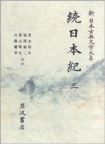 続日本紀 3 (新 日本古典文学大...