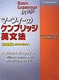 マーフィーのケンブリッジ英文法(初級編)