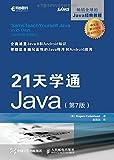 异步图书·21天学通Java(第7版)