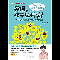 英语,孩子这样学! 4-18岁中国孩子英语成长路线图 (英语可以这样学)