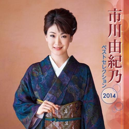 市川由紀乃 / 市川由紀乃 ベストセレクション2014の商品画像