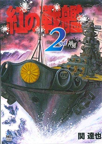 紅の戦艦 (2) (ニチブンコミックス)