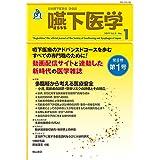 嚥下医学 (Vol.8  No.1)