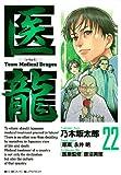 Iryu - Team Medical Dragon Vol.22 [In Japanese]