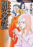 闇の考証―永久保異聞 (ほん怖コミックス)