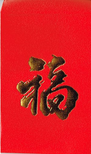 "Chinese Red Envelope ""Happiness"" Classic Chinese Style Written in Chinese Character-Pack of 10 for Any Occasion"