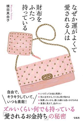 なぜか運がよくて愛される人は 財布をふたつ持っている