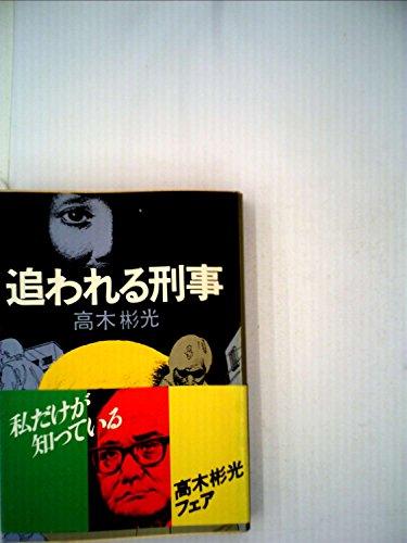 追われる刑事 (角川文庫 緑 338-30)