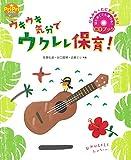 ひろみち・たにぞう&エリ ウキウキ気分でウクレレ保育!  はじめてでも弾ける! CDブック (PriPriブックス)