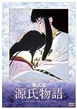 Animation - Murasaki Shikibu Genji Monogatari (The Tales Of Genji) [Japan DVD] ACBA-10898