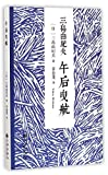 The Sailor Who Fell from Grace with the Sea (Chinese Edition)