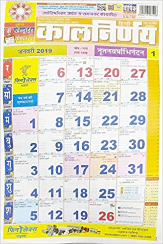 kalnirnay 2019 august marathi
