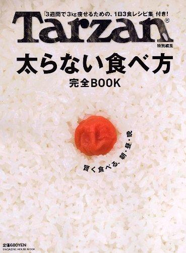 Tarzan特別編集 太らない食べ方 完全BOOK (マガジンハウスムック)