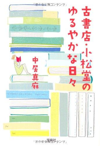 古書店・小松堂のゆるやかな日々 (宝島社文庫)