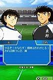 Captain Tsubasa: Gekitou no Kiseki [Japan