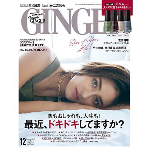 GINGER 2017年12月号 画像 A