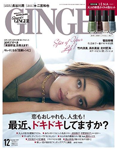 GINGER 2017年12月号 画像