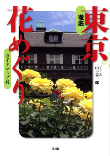 Download Thorough Tokyo Hana Tour (2010) ISBN: 4062155729 [Japanese Import] ebook