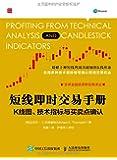 短线即时交易手册:K线图、技术指标与买卖点确认
