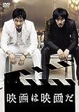 [DVD]映画は映画だ
