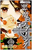 A Devil and Her Love Song, Vol.5 (A Devil and Her Love Song #5)