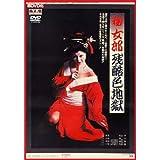 ○秘女郎残酷色地獄 NYK-236 [DVD]