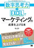 数字思考力×EXCELでマーケティングの成果を上げる本
