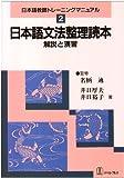 日本語文法整理読本―解説と演習 (日本語教師トレーニングマニュアル)