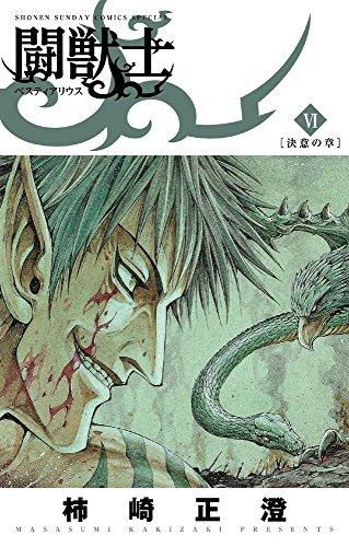 闘獣士 ベスティアリウス 6 (少年サンデーコミックススペシャル)