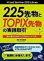 DVD 225先物とTOPIX先物の実践の商品画像