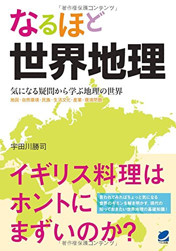 なるほど世界地理
