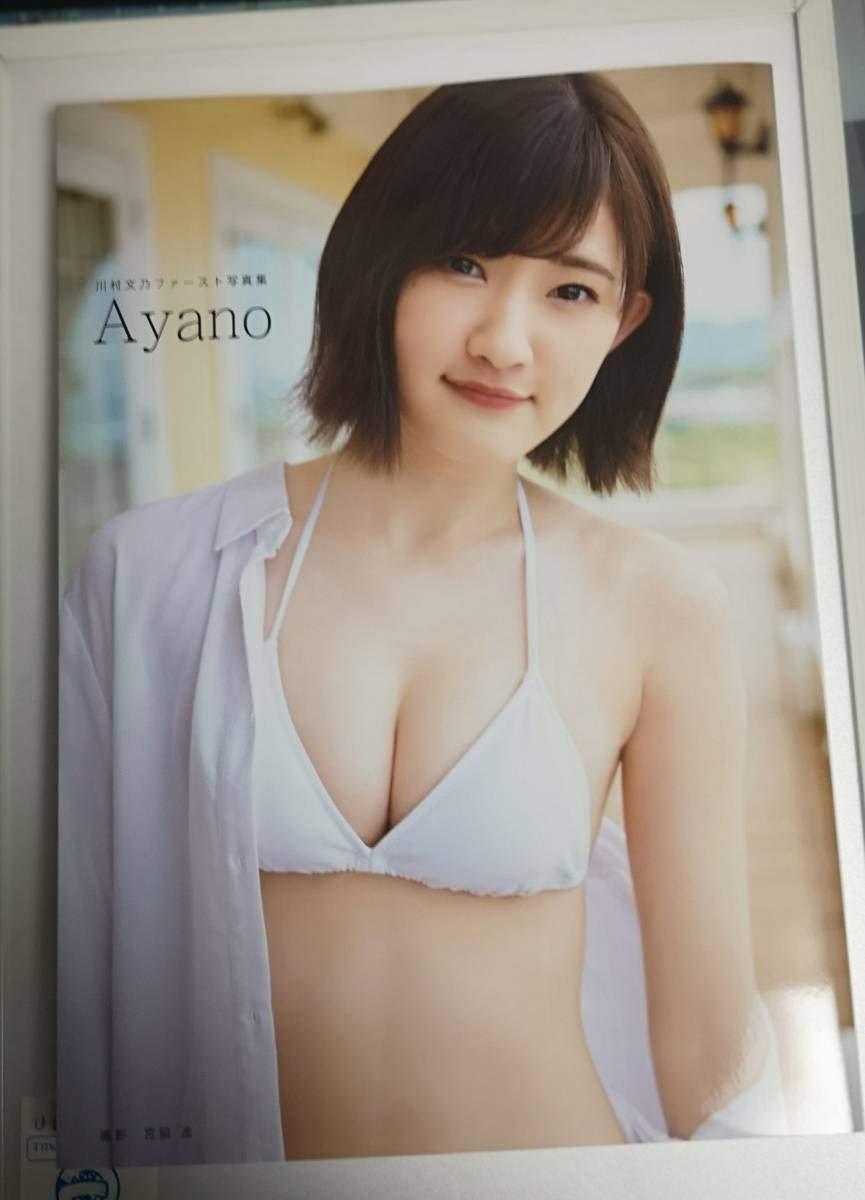 [雑誌] 2019.07.07 川村文乃(アンジュルム)ファースト写真集『Ayano』DVD